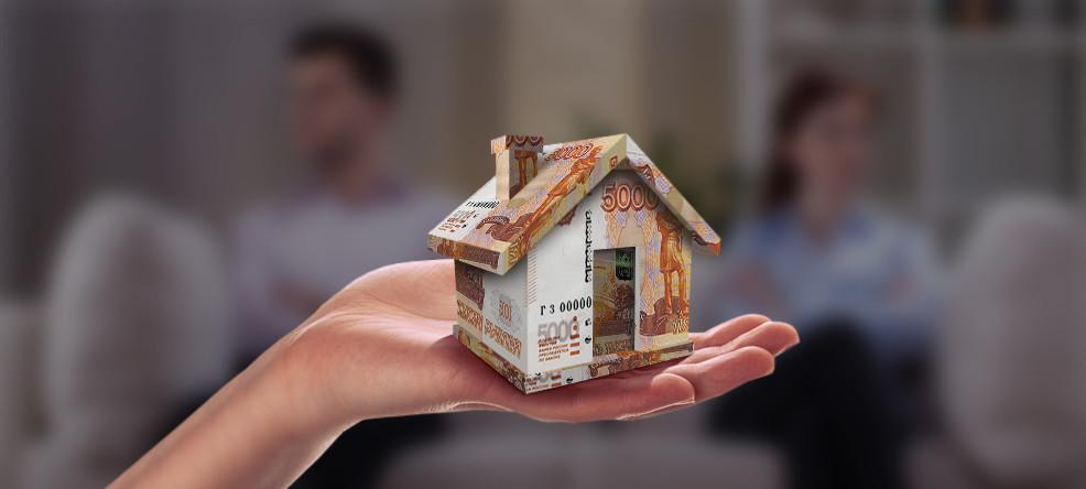 Стоимость на раздел имущества